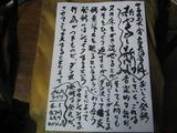新やきめし新聞vol.714