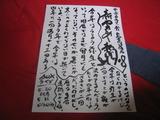 新やきめし新聞vol.708