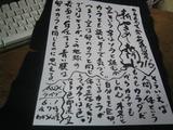 新やきめし新聞vol.716