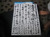 新やきめし新聞vol.717
