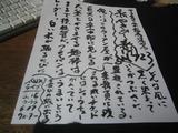 新やきめし新聞vol.723