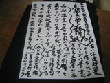 新やきめし新聞vol.706