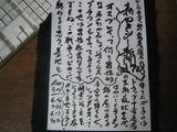 新やきめし新聞vol.728