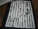 新やきめし新聞vol.711