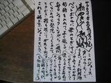 新やきめし新聞vol.721