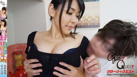 ボイン大好きしょう太くんのHなイタズラ 江上しほ&北井杏樹
