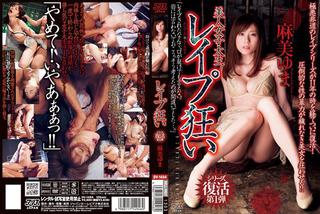 麻美ゆま/鬼畜非道のレイプシリーズ!美少女女子大生をレイプしまくる!首絞め中出し!泣き叫んでもやまない凌辱行為 Yuma Asami in Crazy Sex