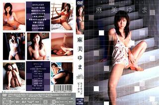 麻美ゆま/着エロゆまちん 絡みは無しだけど抜きどころ満載 Yuma Asami in Nei Kido Binasu