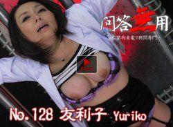 保坂友利子 - No.128 友利子