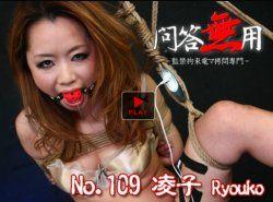 友瀬凌子 - No.109 凌子