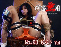 椎名ゆい - No.93 ゆい