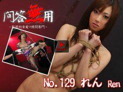 れん - No.129 れん