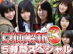 あくび等 - 女体解析 5時間スペシャル Part3