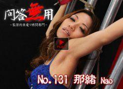 片瀬那緒 - No.131 那緒