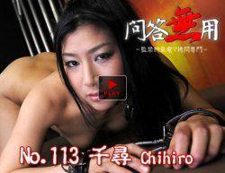 浅井千尋 - No.113 千尋