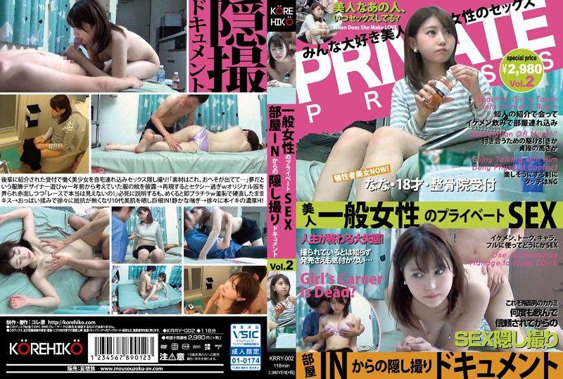 【krry00002】一般女性のプライベートSEX・部屋INからの隠し撮りドキュメント Vol.2