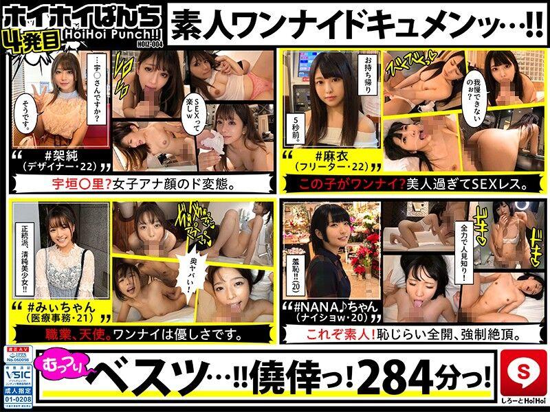 【hoiz00004】ホイホイぱんち 4 個人撮影・マッチアプリ・ハメ撮り・素人・SNS・裏アカ・顔射