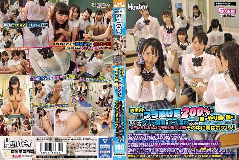 【hunta00652】教室内のブラ透け度200%で目のやり場に困る!登校中のゲリラ豪雨でズブ濡れになった女子たちはみんなブラ透け透け状態!その中に男はボク1人…