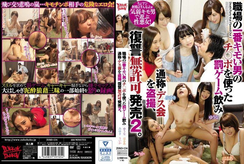 【zuko00134】職場の一番キモい男のチ○ポを使った罰ゲーム飲み通称・デス会を盗撮、復讐無許可発売2。