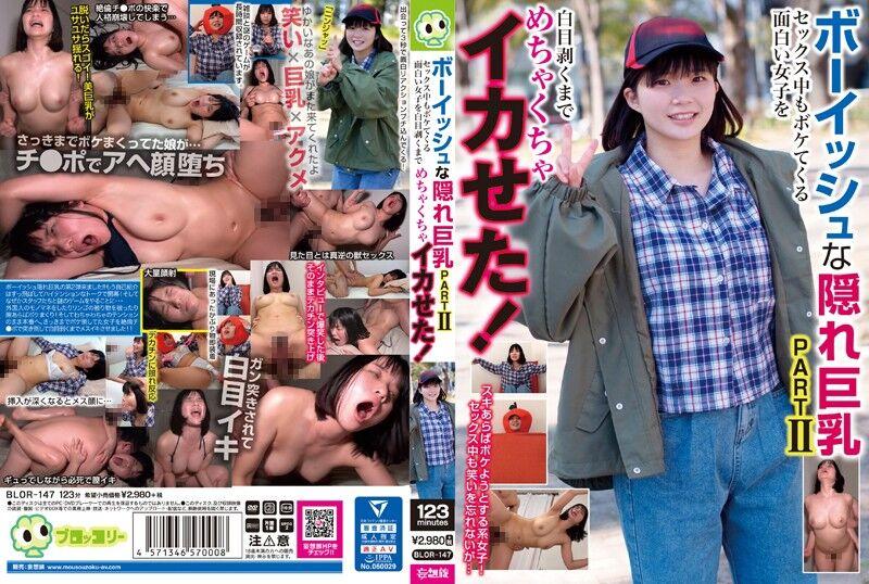 【blor00147】ボーイッシュな隠れ巨乳PARTII セックス中もボケてくる面白い女子を白目剥くまでめちゃくちゃイカせた!