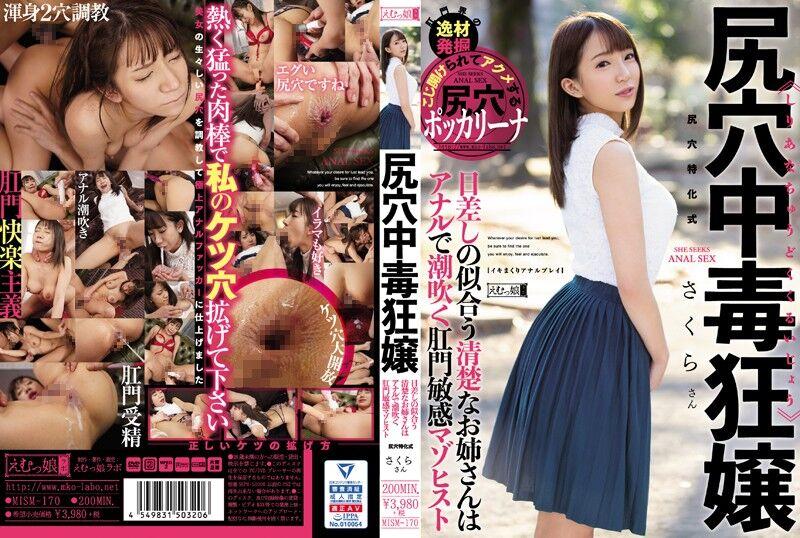 【mism00170】尻穴中毒狂嬢