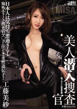 AV女優・工藤美紗作品のパッケージ