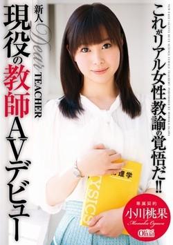 小川桃果AV女優デビュー作品のパッケージ