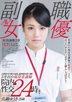 AV女優・真鍋ゆうき作品のパッケージ