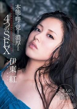 AV女優・伊東紅作品のパッケージ
