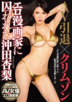 AV女優・沖田杏梨引退作品のパッケージ