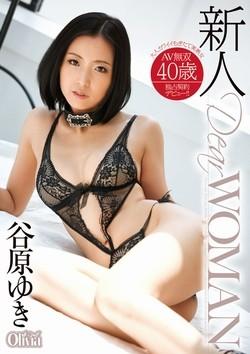 谷原ゆきAV女優デビュー作のパッケージ