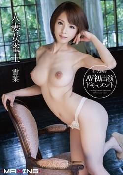 雪菜AV女優デビュー作品のパッケージ(1)