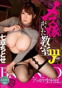 AV女優・七草ちとせ作品のパッケージ