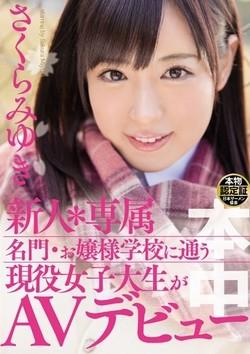 さくらみゆきAV女優デビュー作品のパッケージ