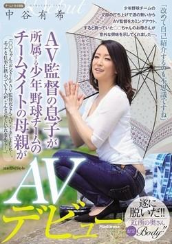 AV女優・中谷有希(新堂有望)作品のパッケージ