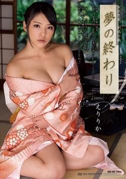 AV女優・えりりか作品のパッケージ