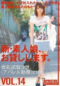 AV女優・武智沙世作品のパッケージ