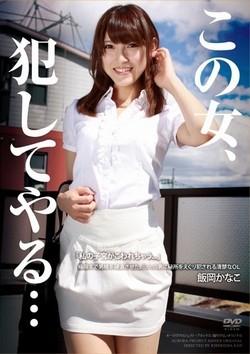 AV女優・飯岡かなこ作品のパッケージ(2)