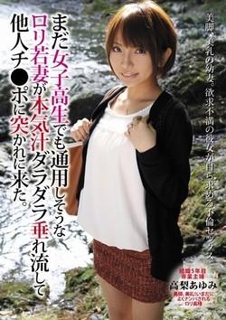 AV女優・高梨あゆみ作品のパッケージ(1)