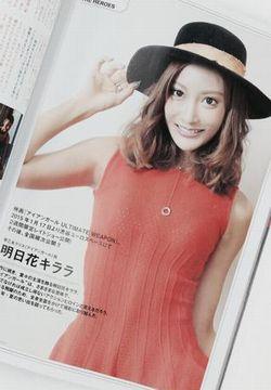 AV女優・明日花キララちゃんの画像