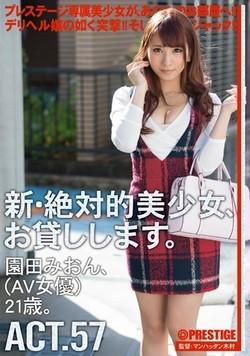 AV女優・園田みおん作品のパッケージ