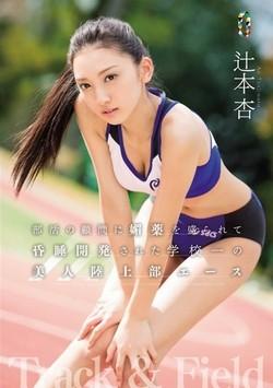 AV女優・辻本杏作品のパッケージ