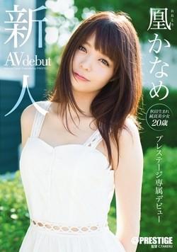 凰かなめAV女優デビュー作品「新人 プレステージ専属デビュー 凰かなめ」のパッケージ