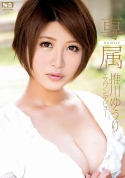AV女優・推川ゆうり作品のパッケージ