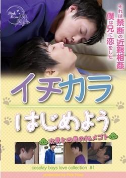 「イチカラはじめよう〜次男と四男の秘メゴト〜」のパッケージ