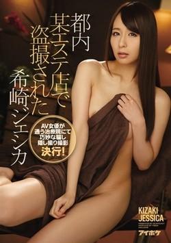 AV女優・希崎ジェシカ作品のパッケージ