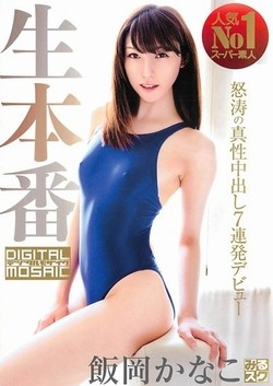 AV女優・飯岡かなこ作品のパッケージ(4)