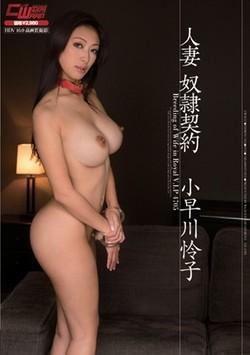 AV女優・小早川怜子作品のパッケージ