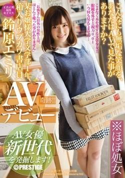 鈴原エミリAV女優デビュー作のパッケージ