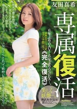 AV女優・友田真希復活作品のパッケージ